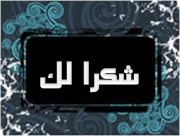 نصائح منزلية لحواء في بيتها 29 820252